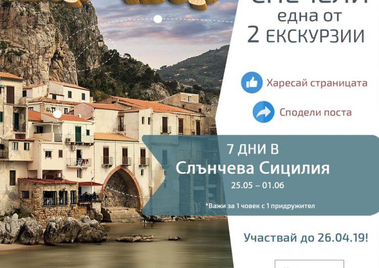 Спечелете седемдневна екскурзия в Сицилия