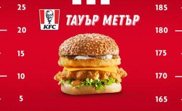 Спечелете вкусни тауър награди от KFC