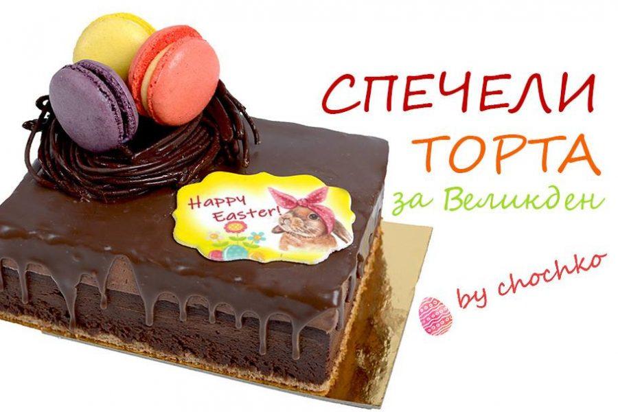 Спечелете 5 торти за Великден