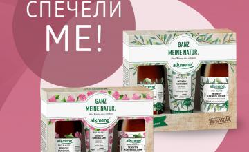 Спечелете козметичен комплект с натурална козметика alkmene