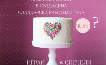 Спечелете торта Маскарпоне с нутела