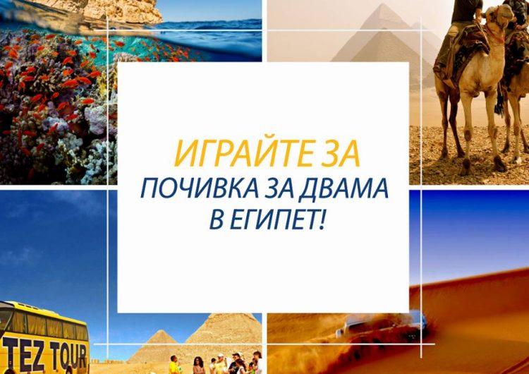 Спечелете незабравима почивка за двама в Египет