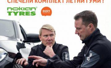 Спечелете чисто нов комплект летни гуми Nokian
