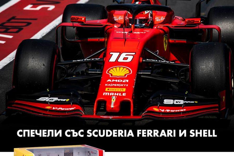 Спечелете чудесна награда Ferrari от Shell