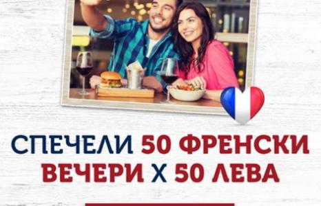 Спечелете 50 френски вечери в Happy