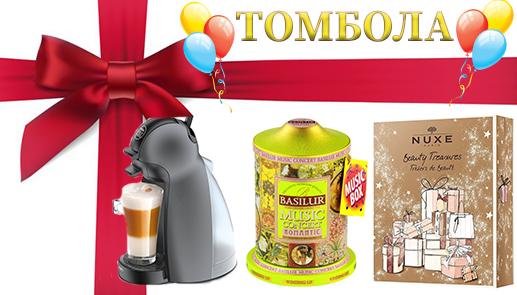Спечелете кафемашина, музикална кутия за чай и козметика Nuxe