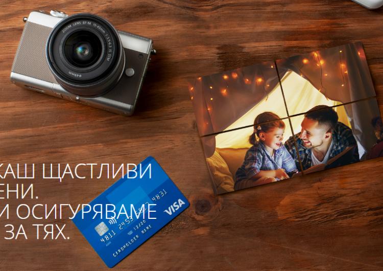 Спечелете 60 комплекта фотоапарат и джобен принтер и 420 награди по 100 лева от Visa