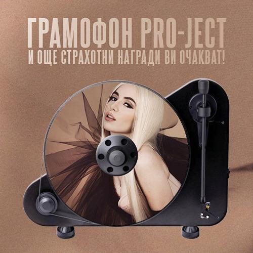 Спечелете грамофон PRO- JECT VT-E