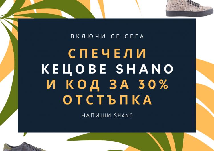 Спечелете кецове Shano