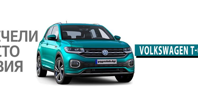Спечели чисто новия VW T-Cross