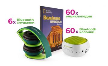 Спечелете Bluetooth колонки, Bluetooth слушалки и енциклопедии