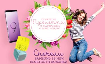 Спечелете смартфон Samsung S9 и Bluetooth колонки