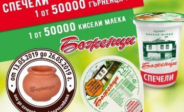 Спечелете 100 000 награди от кисело мляко Боженци