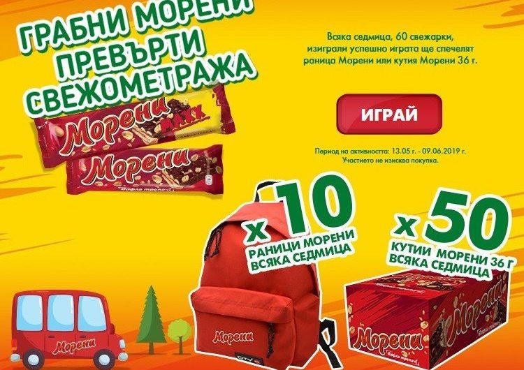 Спечелете 40 раници и 200 кутии с вафли Морени