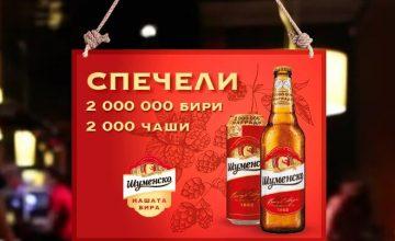 Спечелете 2000 стъклени чаши и 2 000 000 бири Шуменско