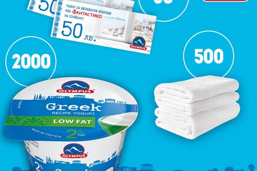 Спечелете 2000 йогурта, 500 хавлиени кърпи, 50 ваучера за Фантастико