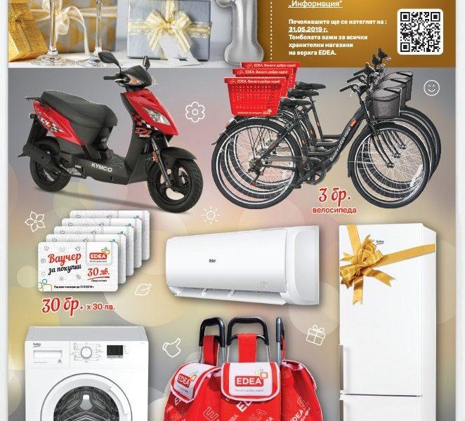 Спечелете мотоциклет, пералня, хладилник, климатик и още награди от EDEA