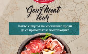 Спечелете три комплекта с вкусни мезета Маджаров