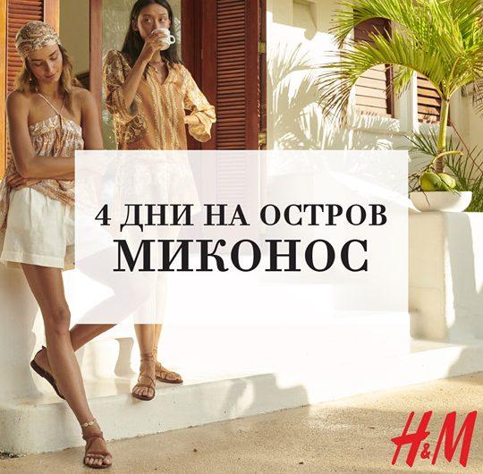 Спечелете екскурзия за двама до остров Миконос и плажен сет от H&M