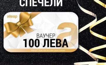 Спечелете 100 лв. за пазаруване в Alleop