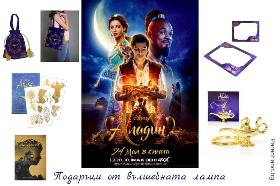 Спечелете оригинални филмови награди от филма Аладин