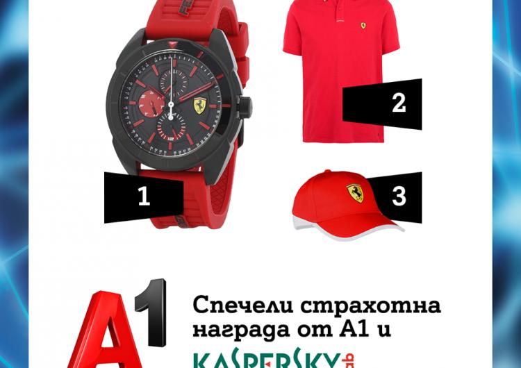 Спечелете всяка седмица Ferrari награди – часовник, тениска и шапка