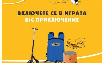Спечелете тротинетка, ранички и Bluetooth колонки от BIC
