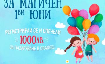 Спечелете ваучер на стойност 1000 лева за подаръци от Orange