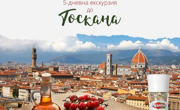 Спечели пътуване до Тоскана с Picantina