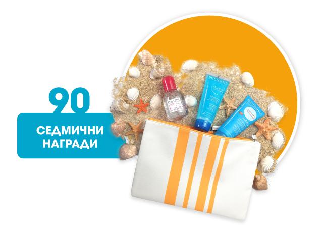 Спечелете 90 комплекта с продукти BIODERMA