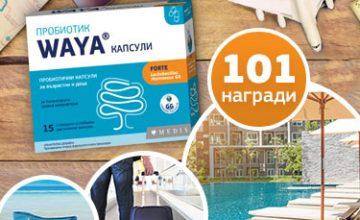 Спечелете СПА уикенд във Велинград, 10 куфара и 90 плажни чанти