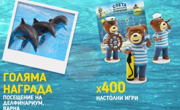 Спечелете 400 настолни игри Барни или посещение на делфинариума във Варна