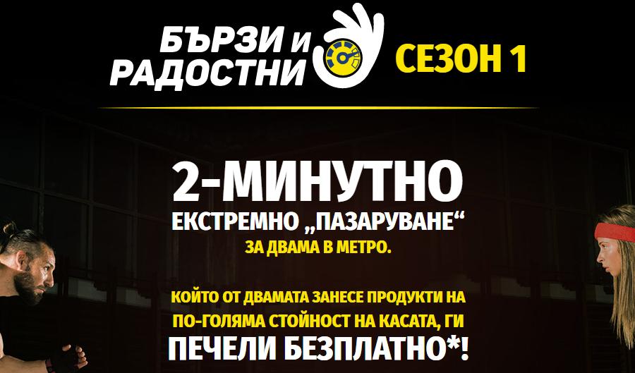 Спечелете безплатно пазаруване в METRO