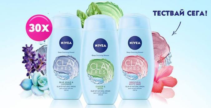 Спечелете 30 душ-гела NIVEA Clay Fresh
