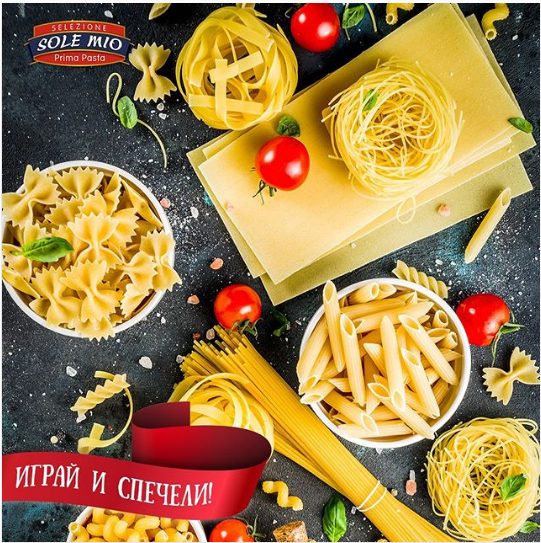 Спечелете готварска престилка и комплект продукти Sole Mio