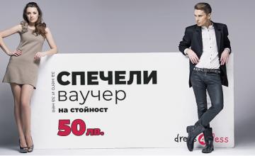 Спечелете ваучер за пазаруване от Dress4les.bg на стойност 50 лв.