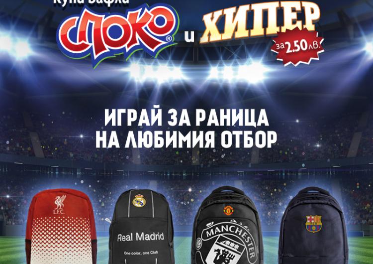 Спечелете 200 спортни раници на любимият футболен отбор