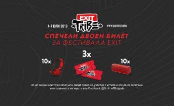 Спечелете билети за EXIT Сърбия, слушалки и колонки Sony