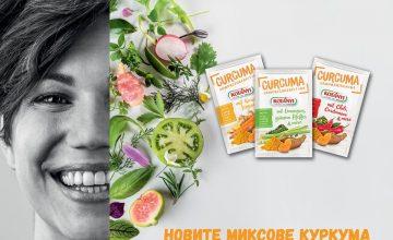 Спечелете 10 вкусни награди от Kotányi