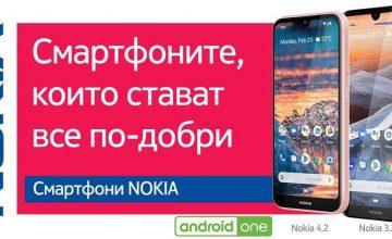Спечелете смартфон Nokia 4.2