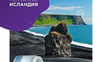 Спечелете пътуване за двама до Исландия