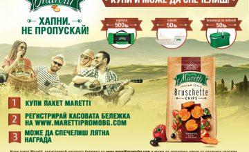 Спечелете 50 хамака, 50 кошници за пикник и 500 одеяла от Maretti