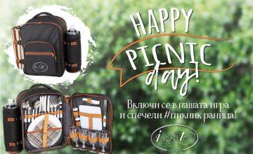 Спечелете чудесна раница за пикник