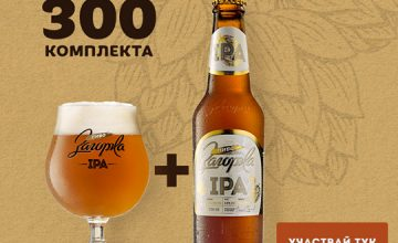 Спечелете 300 комплекта Загорка IPA