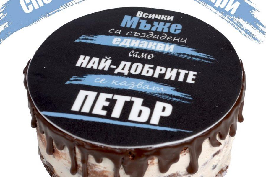 Спечелете три торти за Петровден