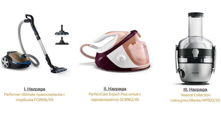 Спечелете прахосмукачка, ютия с парогенератор и сокоизтисквачка от Philips