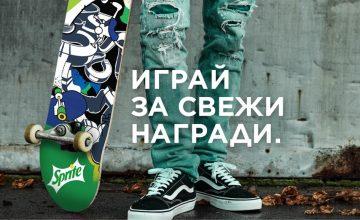 Спечелете скейтборд, колонки и професионална татуировка от Sprite