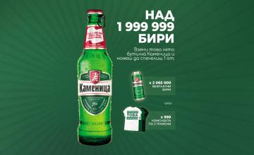 Спечелете 999 комплекта с тениски и над 2 000 000 бири от Kamenitza