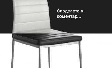 Спечелете столове Аполо 2Р в черен или бял цвят