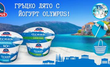 Спечелете 5 почивка в Гърция, 50 чадъра и 100 плажни чанти от Olympus